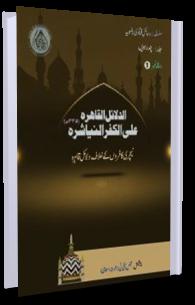 Fatawa Razawiyya Jild 15 - Risala 3 - Kafiron