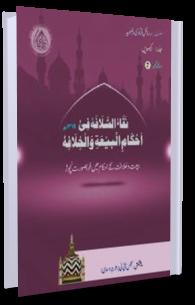 Fatawa Razawiyya Jild 21 - Risala 7 - Bait o khilafat