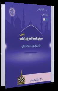 Fatawa Razawiyya Jild 22 - Risala 2 - Aurton