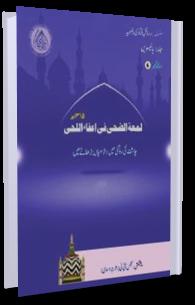 Fatawa Razawiyya Jild 22 - Risala 6