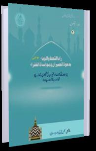 Fatawa Razawiyya Jild 23 - Risala 1 - Parosiyon