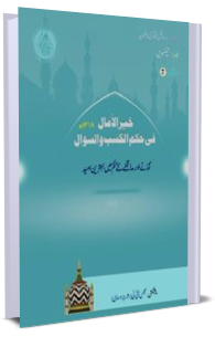 Fatawa Razawiyya Jild 23 - Risala 7 - kamanay aur mangnay