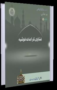 Fatawa Razawiyya Jild 28 - Risala 3 - Fatawa