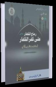 Fatawa Razawiyya Jild 29 - Risala 5 - Qahar