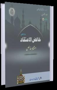 Fatawa Razawiyya Jild 29 - Risala 6 - Ietiqad e Khalis