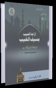 Fatawa Razawiyya Jild 29 - Risala 8 - Aib