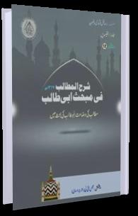 Fatawa Razawiyya Jild 29 - Risala 12 - Abu Talib