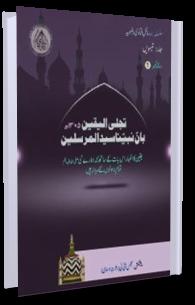 Fatawa Razawiyya Jild 30 - Risala 1 - Sardar