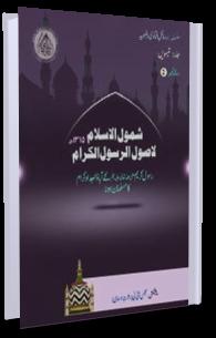 Fatawa Razawiyya Jild 30 - Risala 2 - Aaba o Ajdad