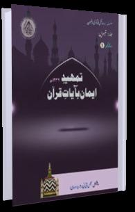 Fatawa Razawiyya Jild 30 - Risala 3 - Shan e Risalat