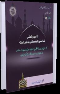 Fatawa Razawiyya Jild 30 - Risala 4