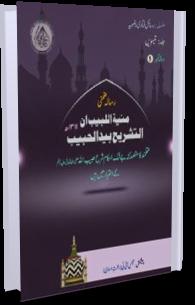 Fatawa Razawiyya Jild 30 - Risala 5 - Ahkaam e Sharah