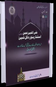 Fatawa Razawiyya Jild 30 - Risala 8 - Saay ki Nafi