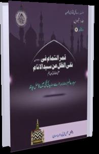Fatawa Razawiyya Jild 30 - Risala 9 - Saya ki Nafi