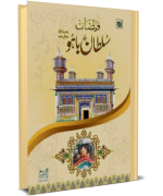 Faizan e Sultan Bahoo رحمۃ اللہ تعالی علیہ