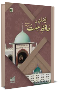 Faizan e Hafiz e Millat رحمۃ اللہ تعالی علیہ