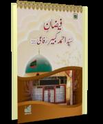Faizan e Syed Ahmed Kabir Rafae