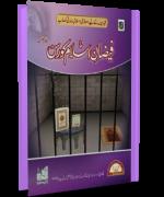 Faizan e Islam Course Part 1