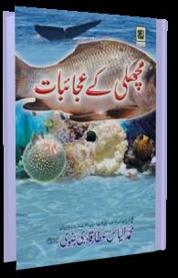 مچھلی کے عجائبات