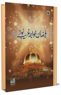 Faizan e Khwaja Ghareeb Nawaz