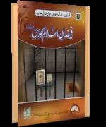 Faizan e Islam Course Part 2