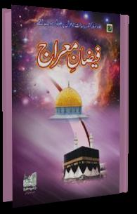 Faizan-e- Mairaj