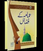 Imamay kay Fazail