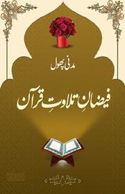 Tilawat kay Madani Phool (Urdu)