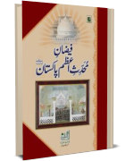 Faizan e Muhaddis e Azam Pakistan