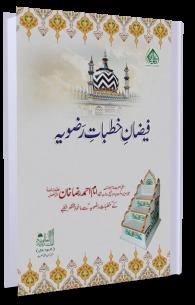 Faizan e Khutbat e Razawiyya