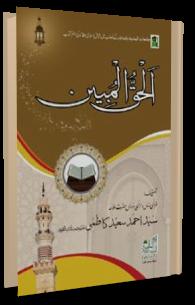 Al Haqq ul Mubeen