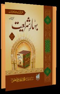 Bahar e Shariat jild 1 (A)