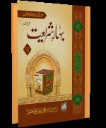 Bahar e Shariat jild 1 (B)
