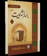 Bahar e Shariat jild 2 (A)