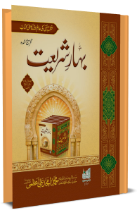 Bahar e Shariat jild 2 (B)