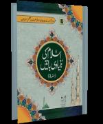 اسلام کی بنیادی باتیں ۔ حصہ ۳