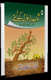 Sawab Barhanay kay Nuskhay