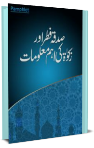 Sadqa e Fitr Or Zakat Pamphlet