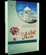 Faizan e Allama Kazmi رحمۃ اللہ تعالی علیہ