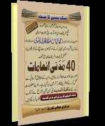 40 مدنی انعامات