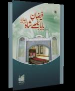 Faizan e Baba Bulleh Shah رحمۃ اللہ تعالی علیہ