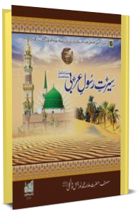 سیرتِ رسُولِ عربی صلی اللہ تعالی علیہ وسلم