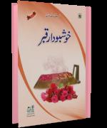 khushboo dar Qabar