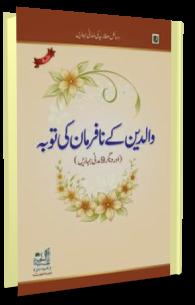 Walidain kay Nafarman ki Tauba