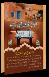 Ghareeb Faiday Main hay