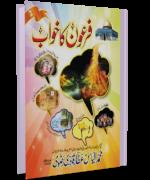 Firon Ka Khwab