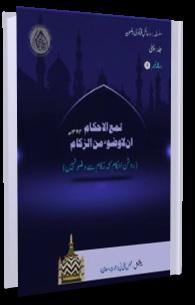 Fatawa Razawiyya Jild 1 - Risala 4 - zukaam