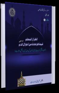 Fatawa Razawiyya Jild 1 - Risala 5 - wudu