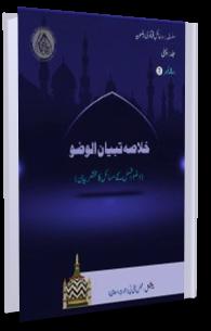 Fatawa Razawiyya Jild 1 - Risala 7 - wudu o ghusal