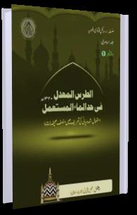 Fatawa Razawiyya Jild 2 - Risala 1 - Pani ki tareef